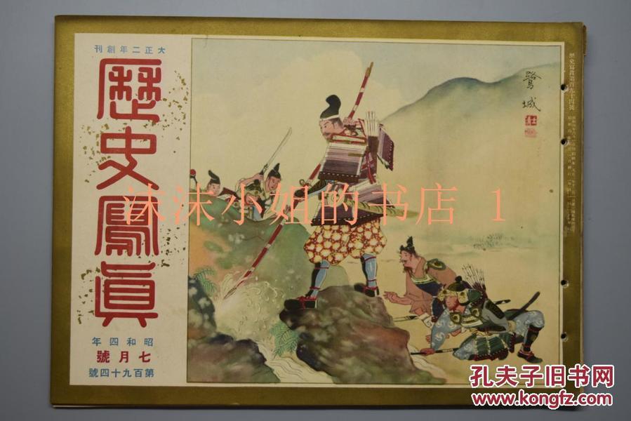 侵华史料  《历史写真》1929年7月 昭和四年 孙中山灵柩由北平移至南京中山陵 赤城号航空母舰  古代建筑的研究  浮世绘名画