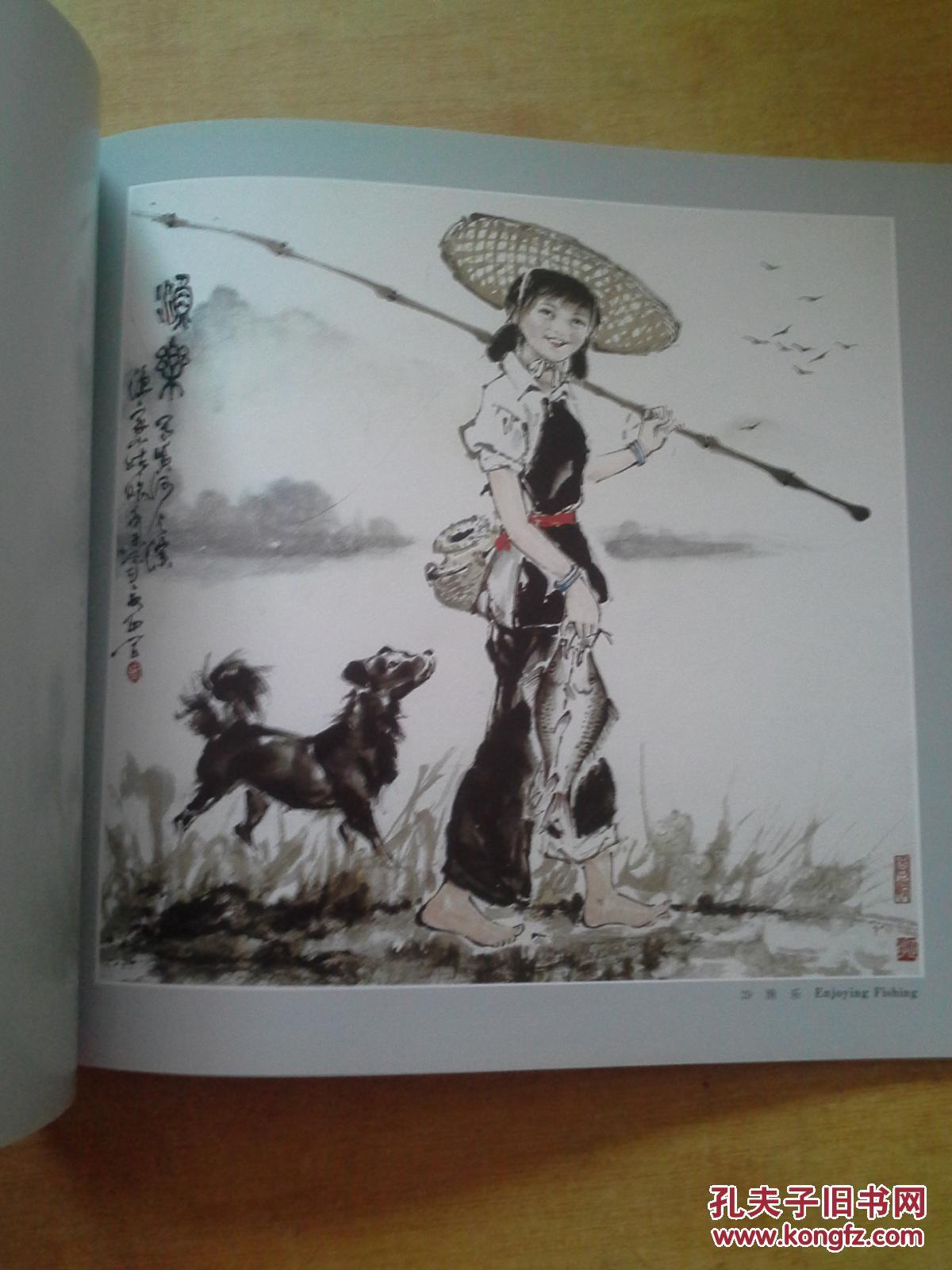 史正学画集(当代中国书画大师)图片