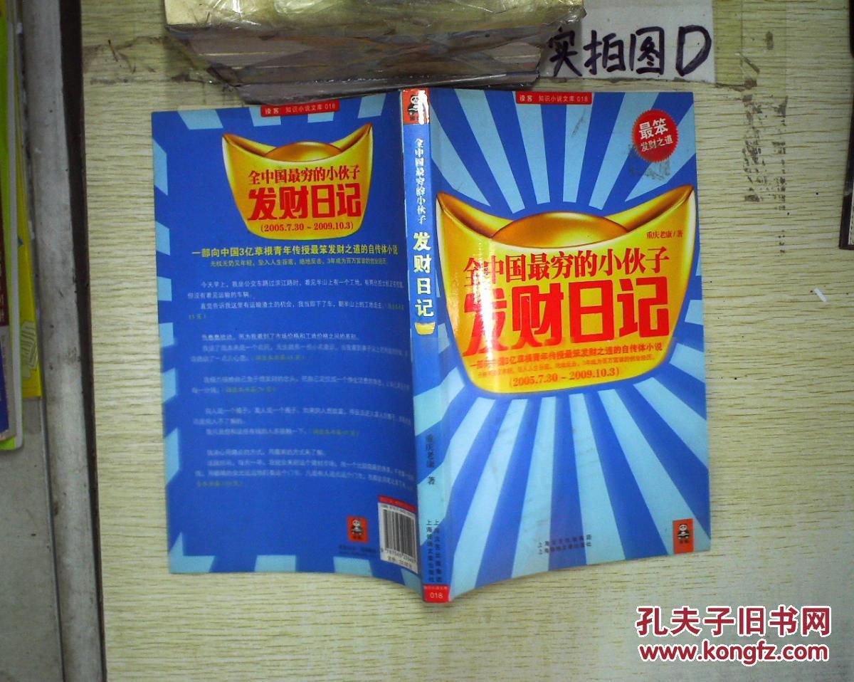 全中国最穷的小伙子发财日记 ,.