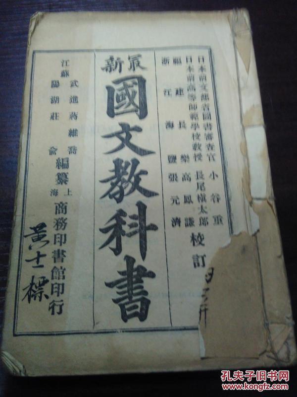 最新国文教科书(第六册)初等小学堂课本