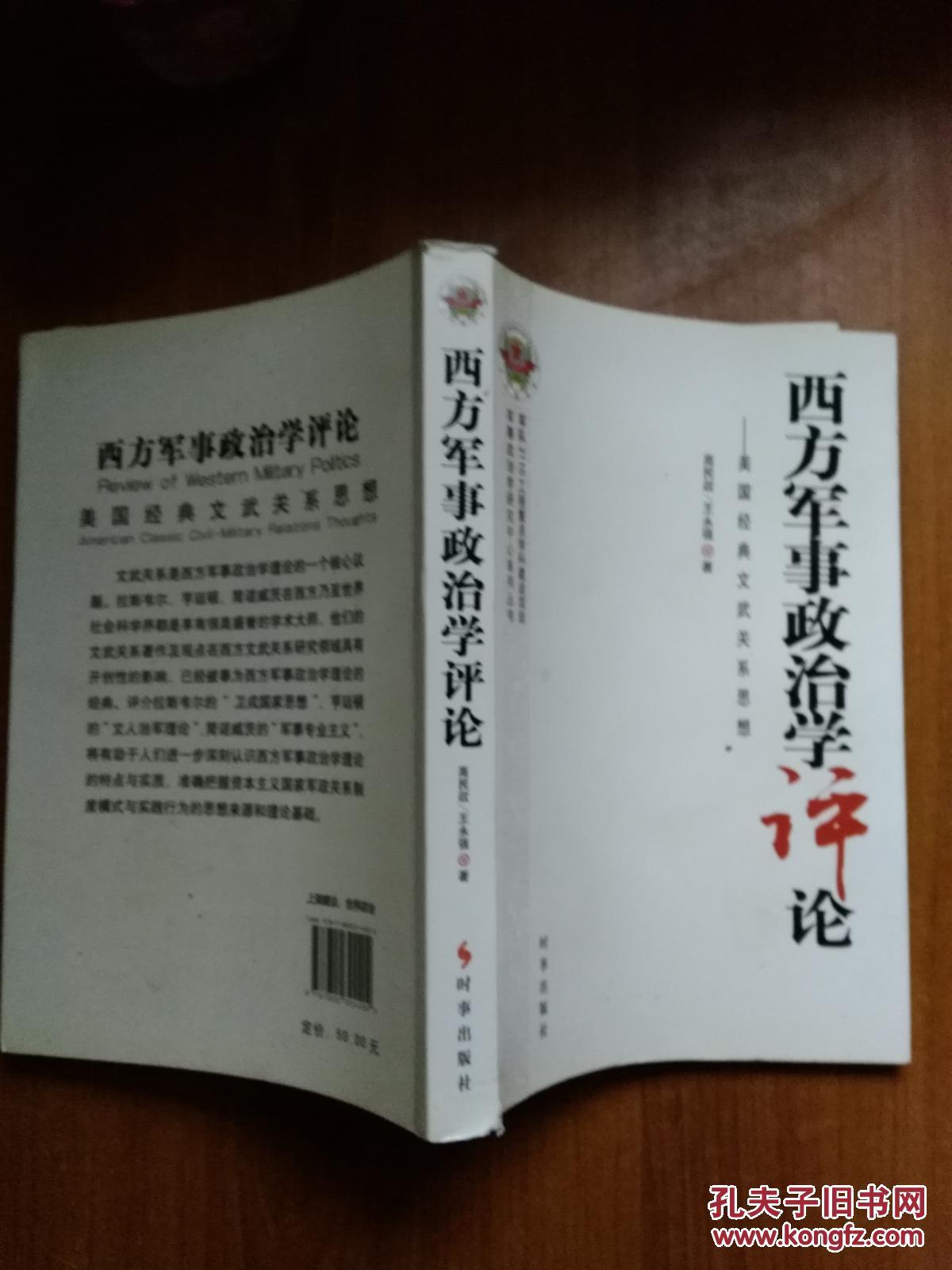 西方军事政治学v军事庆六(高中)图片