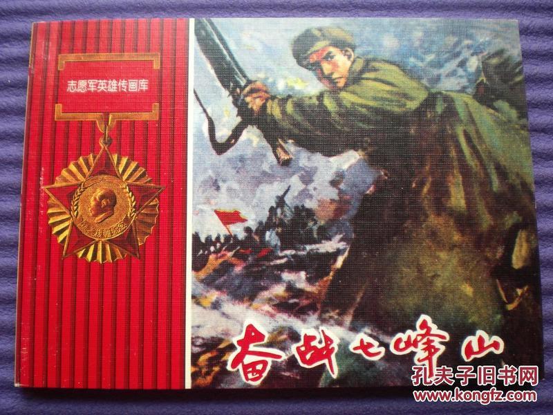 连环画《奋战七峰山》泊信绘画,人民美术出版社,一版一印.