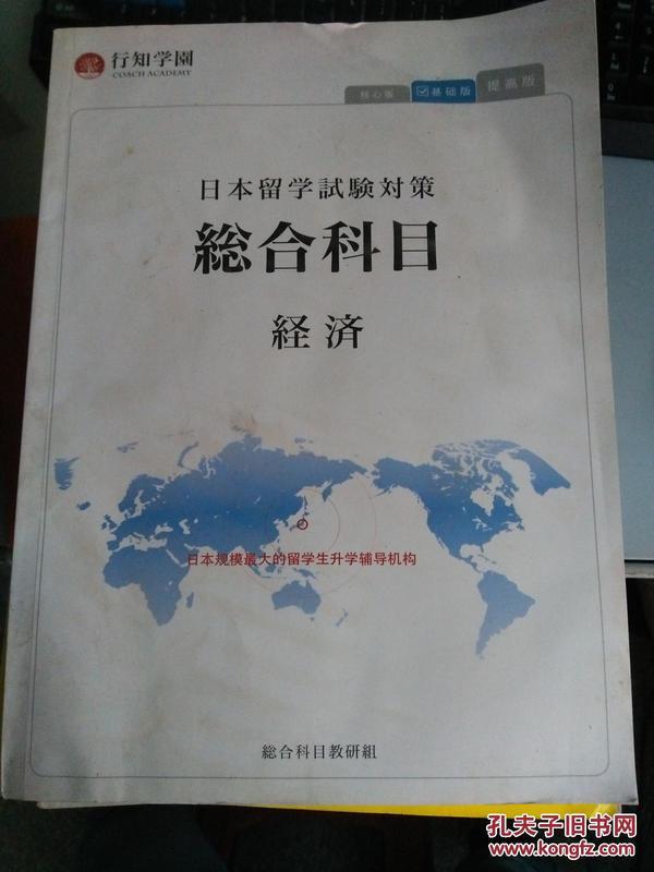 【原版日文】日本留学试験対策総合科目 経済 基础版