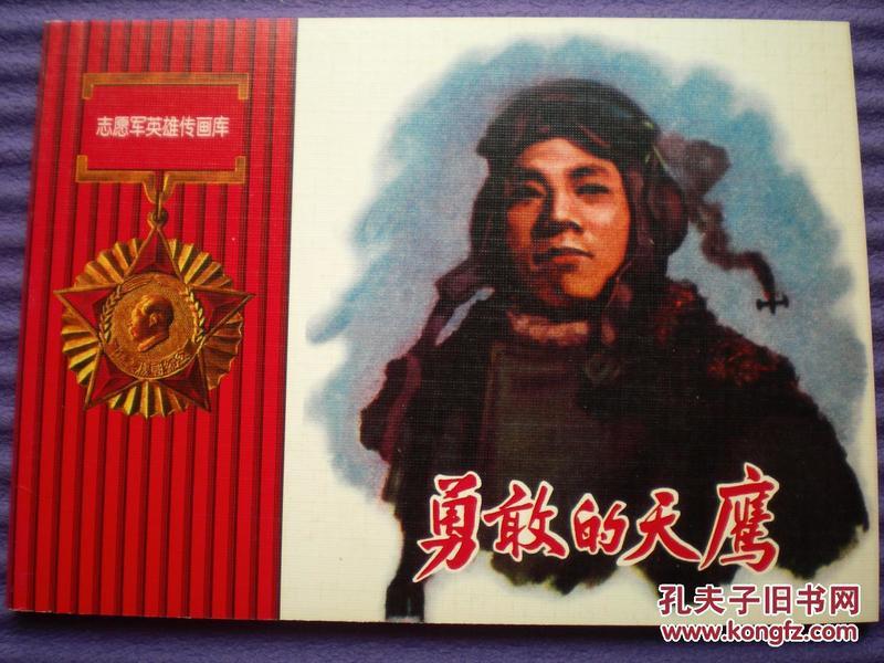 连环画《勇敢的天鹰》徐家弘绘画,人民美术出版社,一版一印.