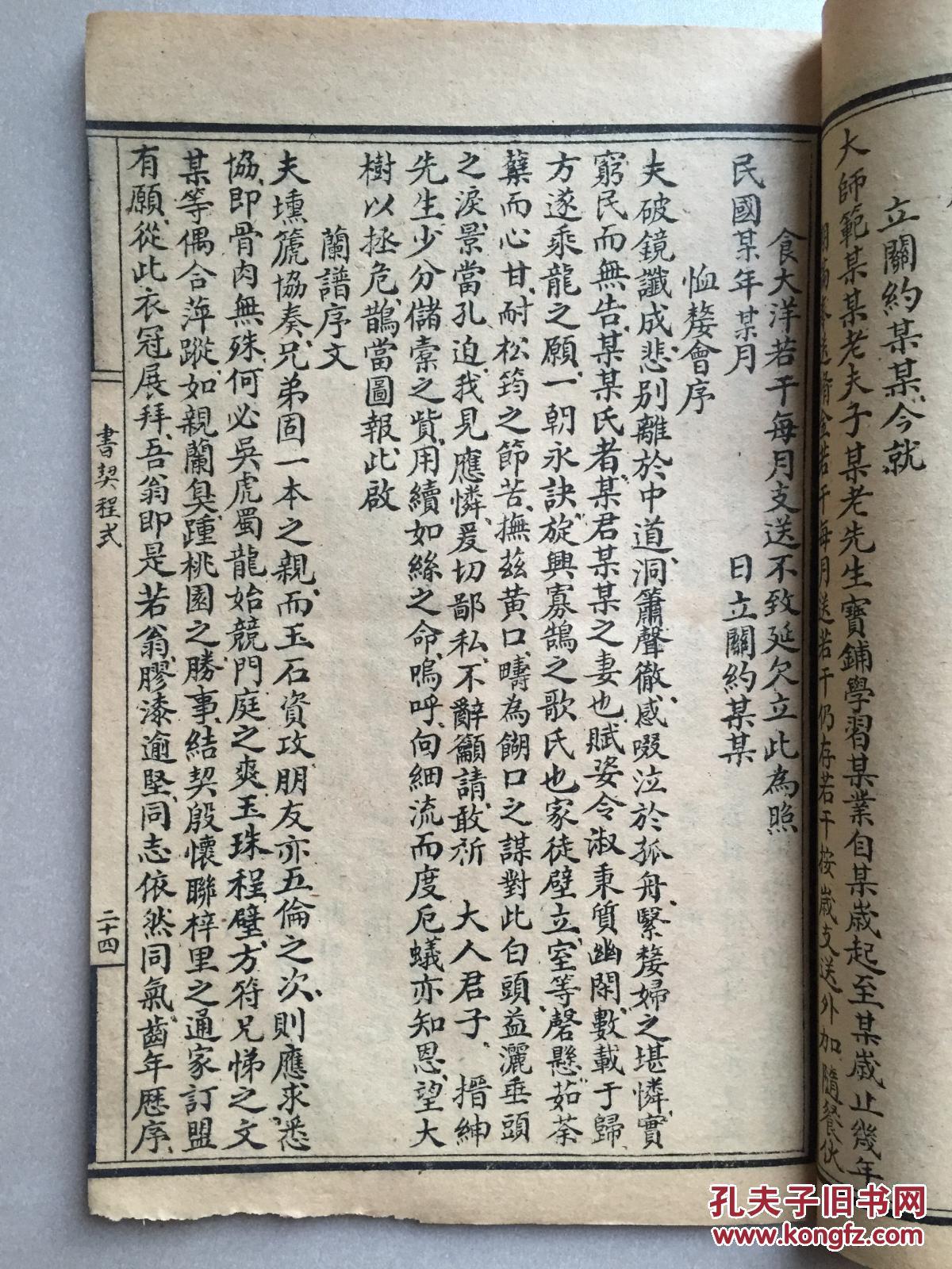 民国罕见本 书契程式 陈丙奎题签 内有对神仙 还愿通用疏,还陈愿疏求图片