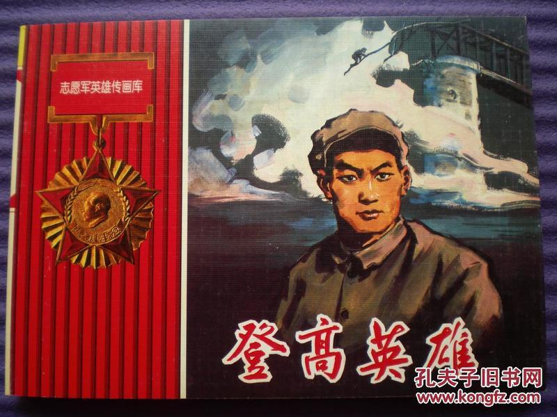 连环画《登高英雄》尤有中绘画,人民美术出版社,一版一印.
