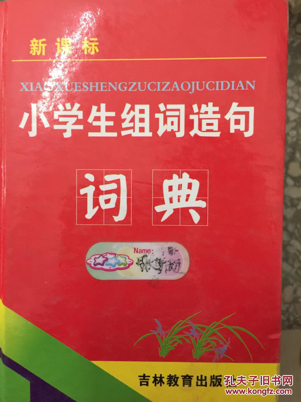 (实物照)新课标小学生组词造句词典97875383