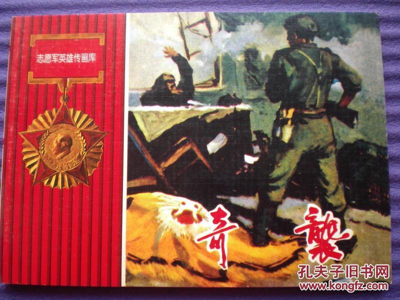 连环画《奇袭》李乃兵,赵阳绘画,人民美术出版社,一版一印.
