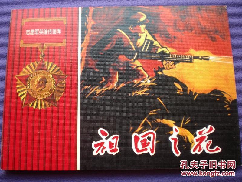 连环画《祖国之花》刘砖绘画,人民美术出版社,一版一印.