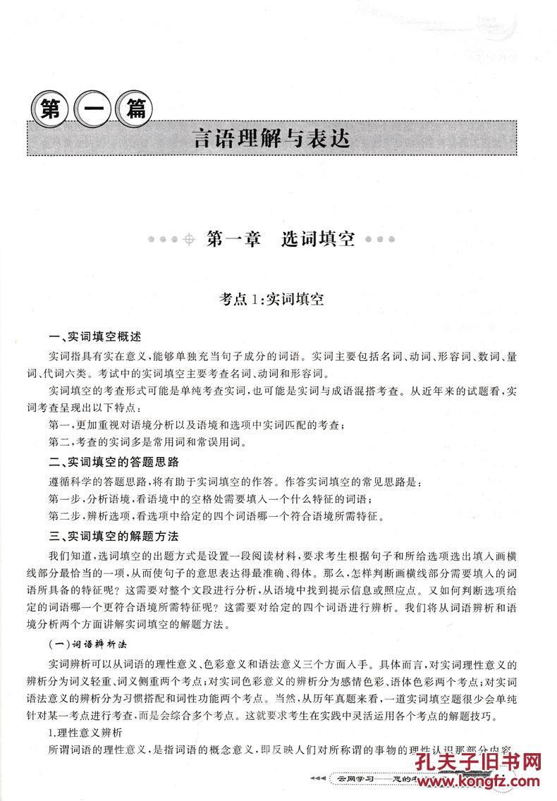 2015江西村官考试农村工作能力测验备考 教育 高 爱