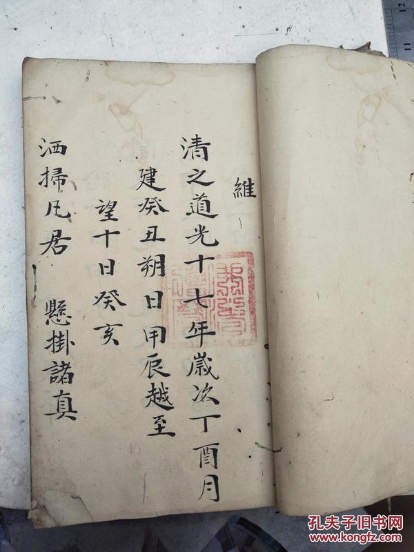 道光年手抄本,字太漂亮了。
