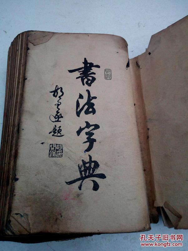 民国书法字典一厚本。