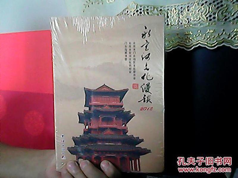 永定河文化漫谈 2013