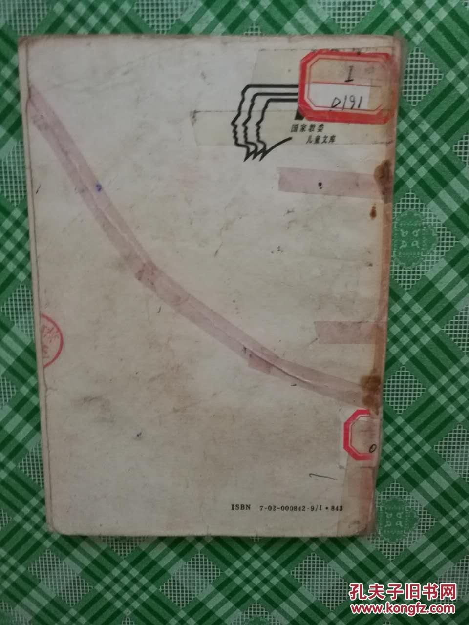 【图】野葡萄_人民文学出版社_孔夫子旧书网图片