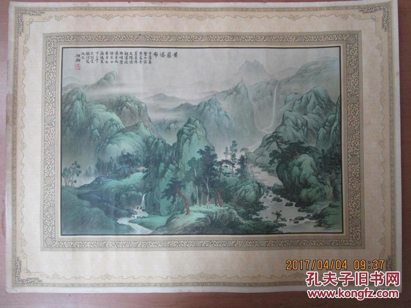 民国月份牌大王胡伯翔 的《黄巖瀑布》