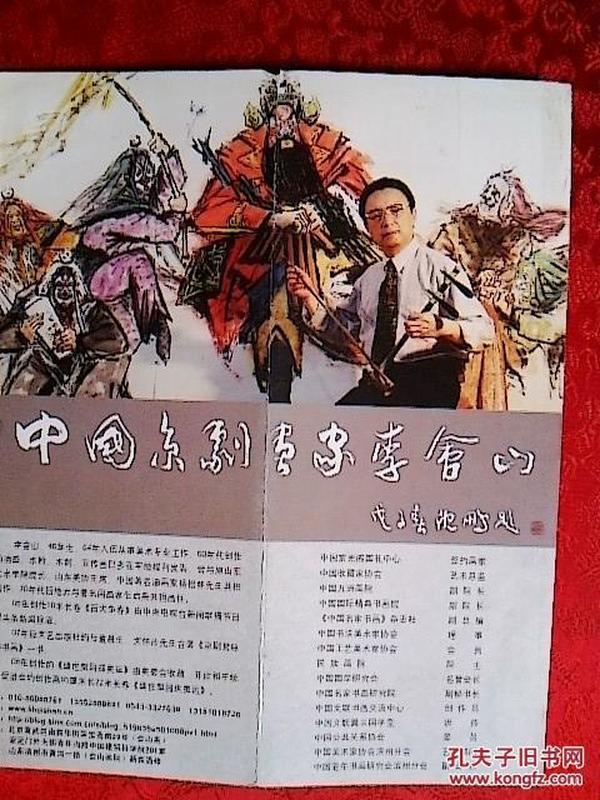 画展说明书  中国京剧画家李会山
