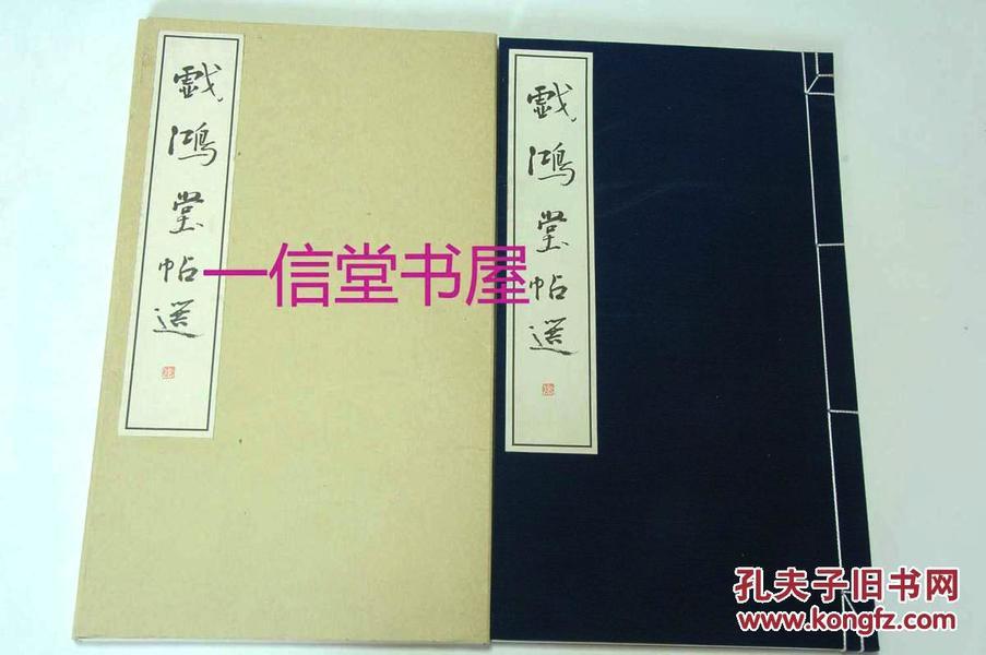 《戏鸿堂帖选》1函1册全 布面 玄美社 会员颁布本
