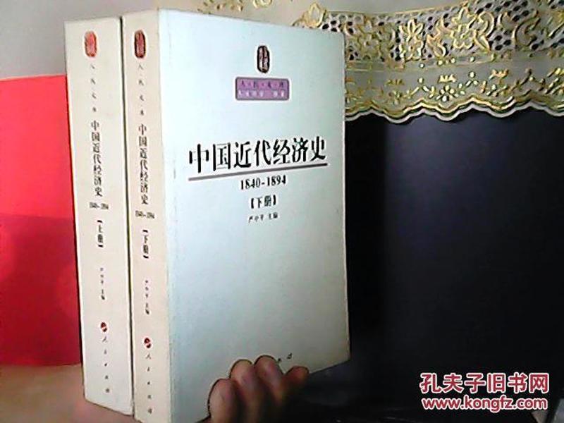 人民文库丛书:中国近代经济史(1840-1894)(套装上下册)