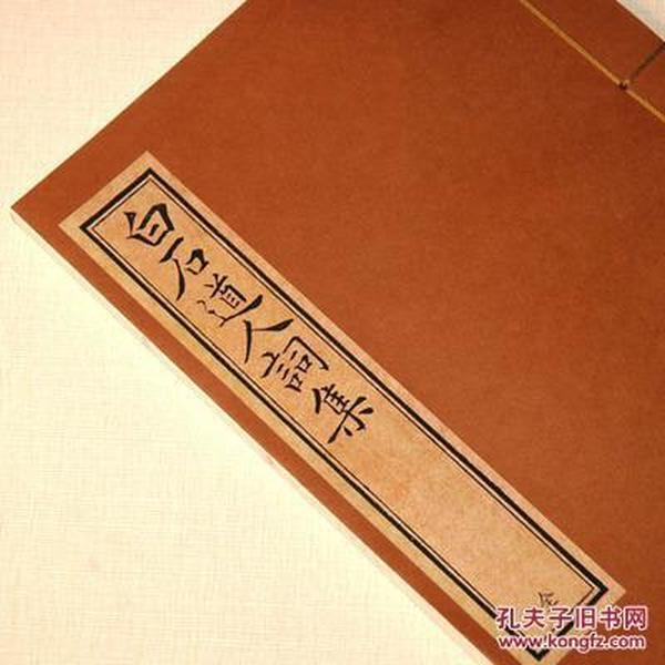 白石道人词集 影印四印斋本 手工线装 全一册