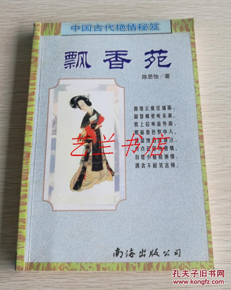 中国古代艳情秘笈 飘香苑