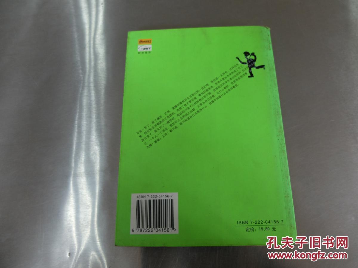活不明白电子书下载_活不明白_孙睿著_孔夫子旧书网