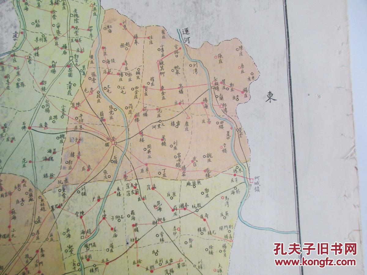 大约2-30年代 彩色石印山东省地图资料 ---山东省阳谷