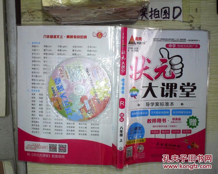 状元大课堂 教师用书 八年级语文(上)(R)(附光盘