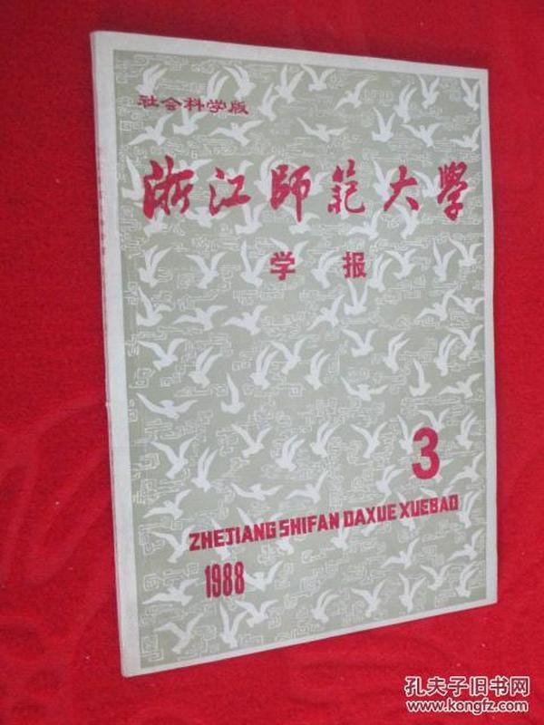 浙江师范大学学报·社会科学版  1988年第3期