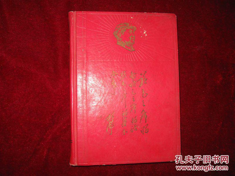 老日记本(有林题如图)