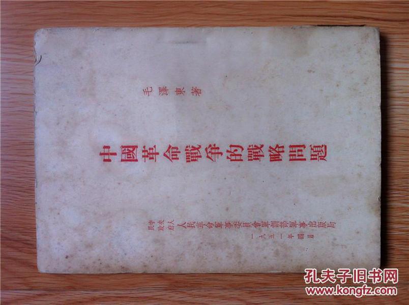 中国革命战争的战略问题    军训部军事出版局出版