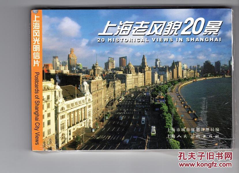 明信片:《 上海老风貌20景》20张一套,原封未拆。