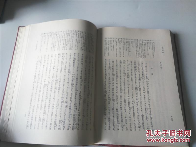 日本古典文学大系51 净瑠璃集上 乙叶弘校注 岩波书店图片