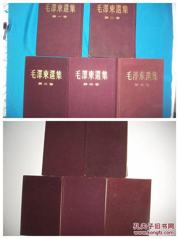 【布面硬精装】 《毛泽东选集》1--5卷全 16开 品相好