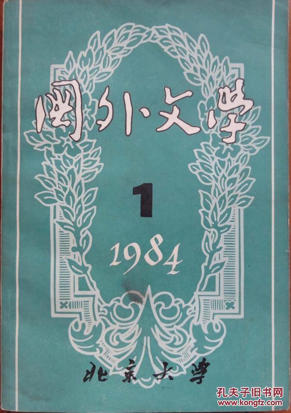 《国外文学》(1984.1) 季刊