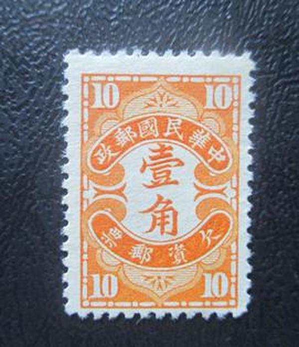 民国邮票--欠资邮票--壹角【免邮费】