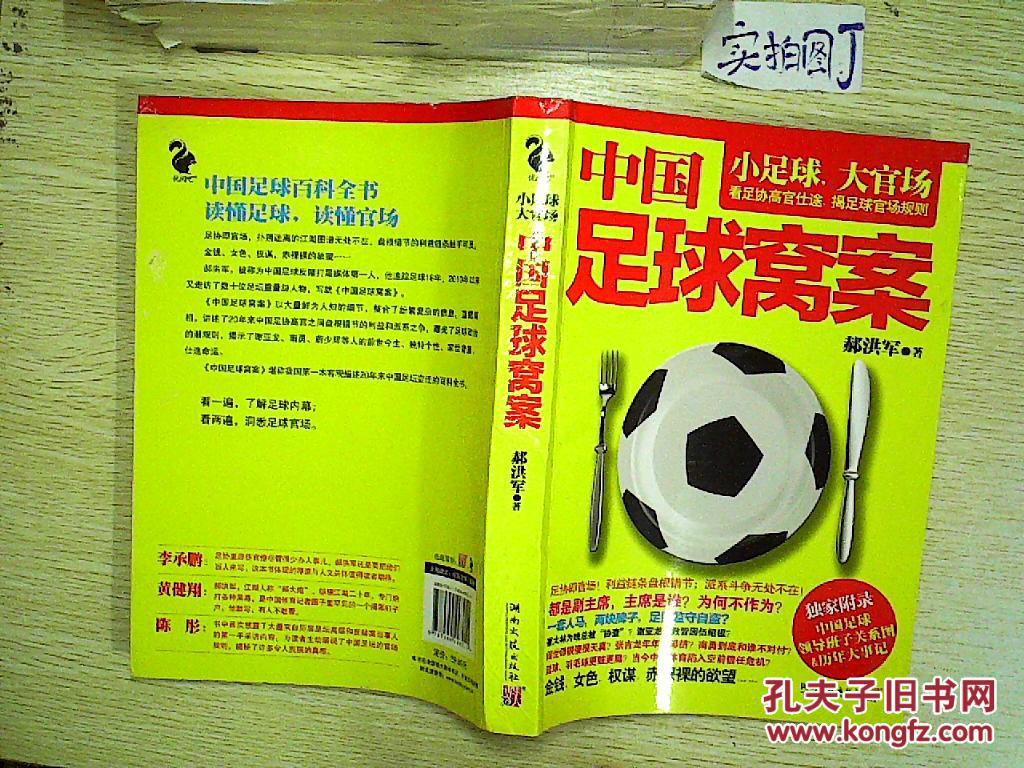 中国足球窝案 .
