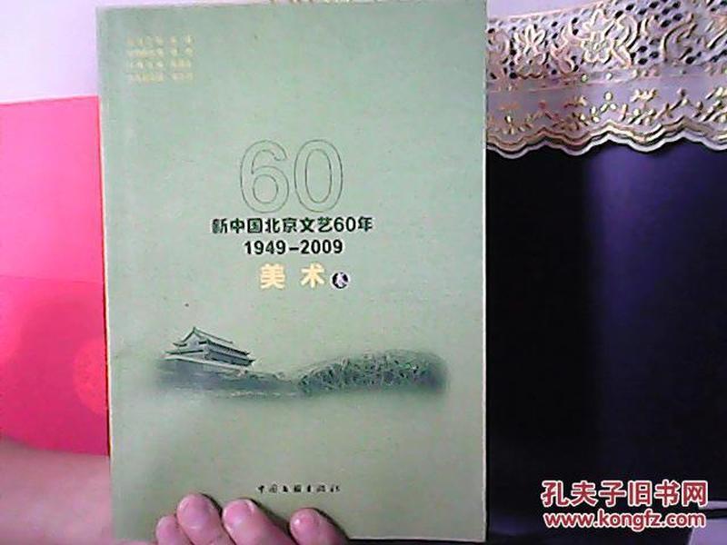 新中国北京文艺60年:1949~2009.美术卷