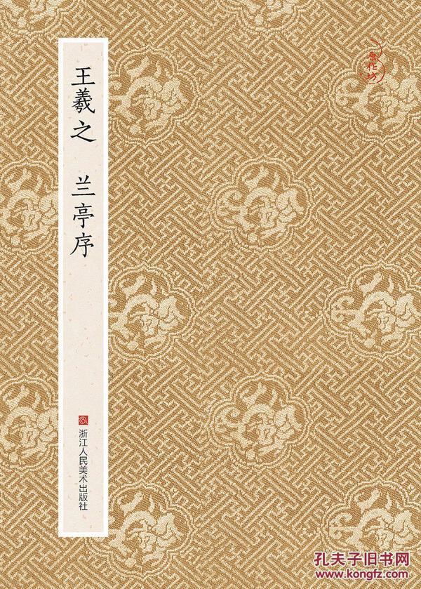王羲之 兰亭序(原作坊 中国书法 16开经折装 全一册)