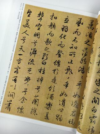 文徵明 历代名家书法经典 繁体旁注毛笔字帖碑帖作品集临摹明代法帖图片