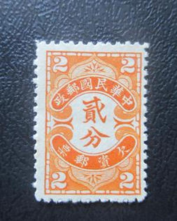 民国邮票--欠资邮票--贰分【免邮费】
