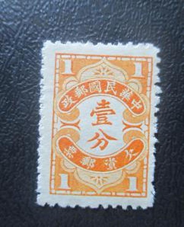 民国邮票--欠资邮票--壹分【免邮费】