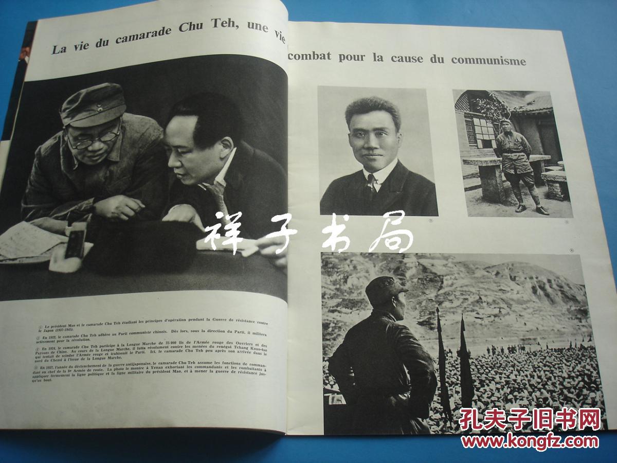8开《人民画报》1976年第9期 法文版