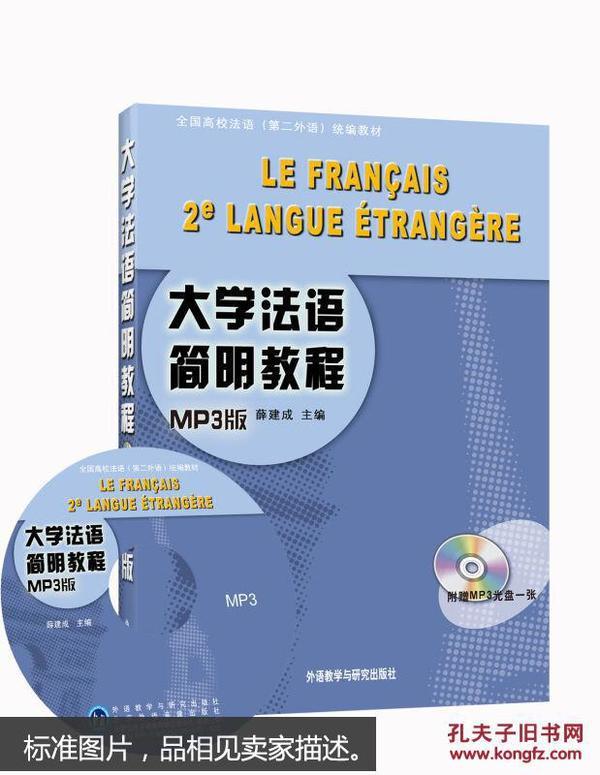 二手 正版 大学法语简明教程 外语教学与研究出版社 无盘 9787560071169
