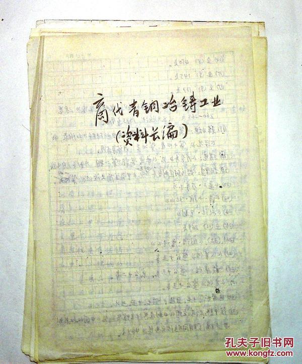 mj101194 社科院经济所手稿50页左右:商代青铜冶铸工业