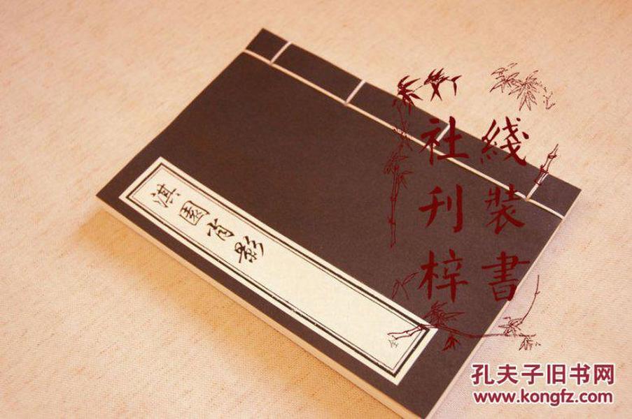 淇园消影 古竹画谱 古本影印 手工线装 全一册