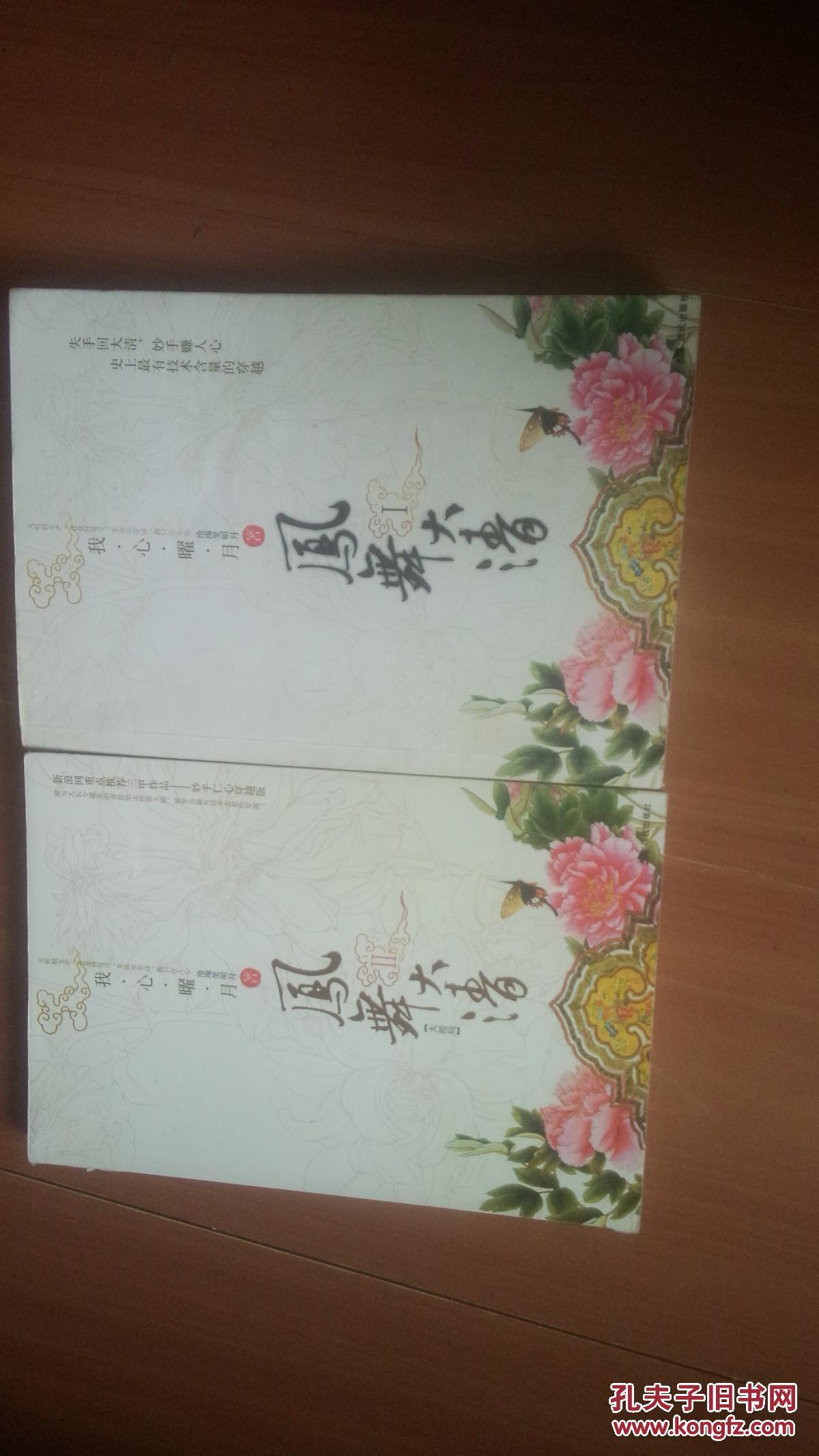 凤舞大清(1,2合售)