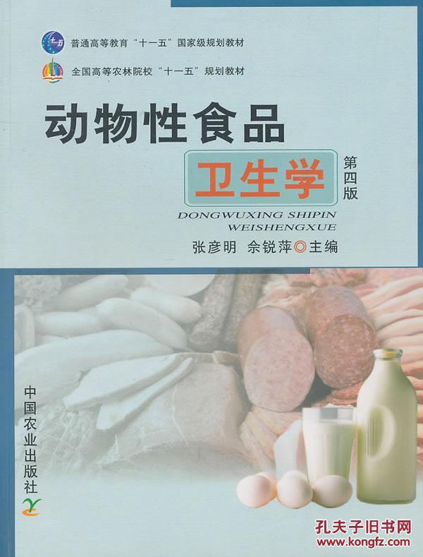 动物性食品卫生学(第四版)张彦明,佘锐萍中国农业出版社鹅肉带发吗图片