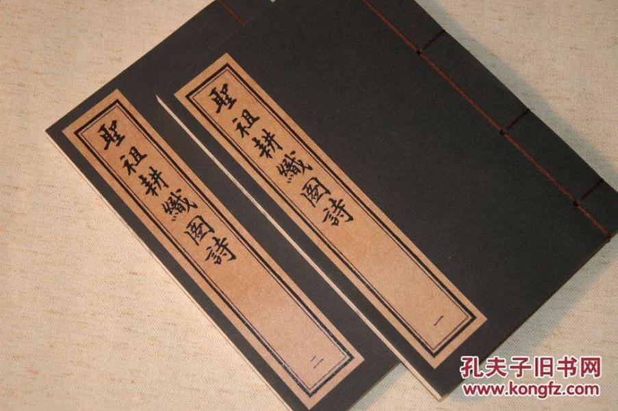 耕织图诗 圣祖耕织图诗 古本影印 手工线装 全二册