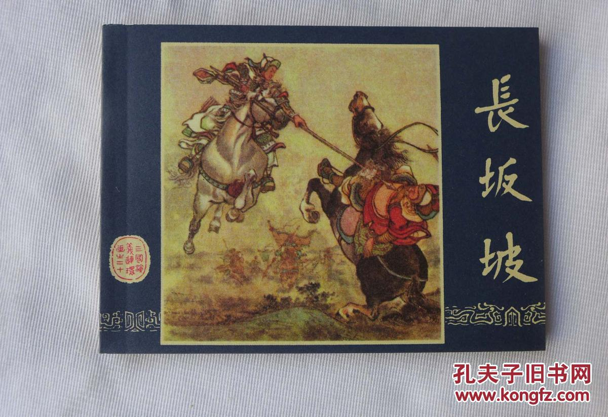 套装 老版《三国演义》50开全48册连环画 小人书漫画书 老版新印图片