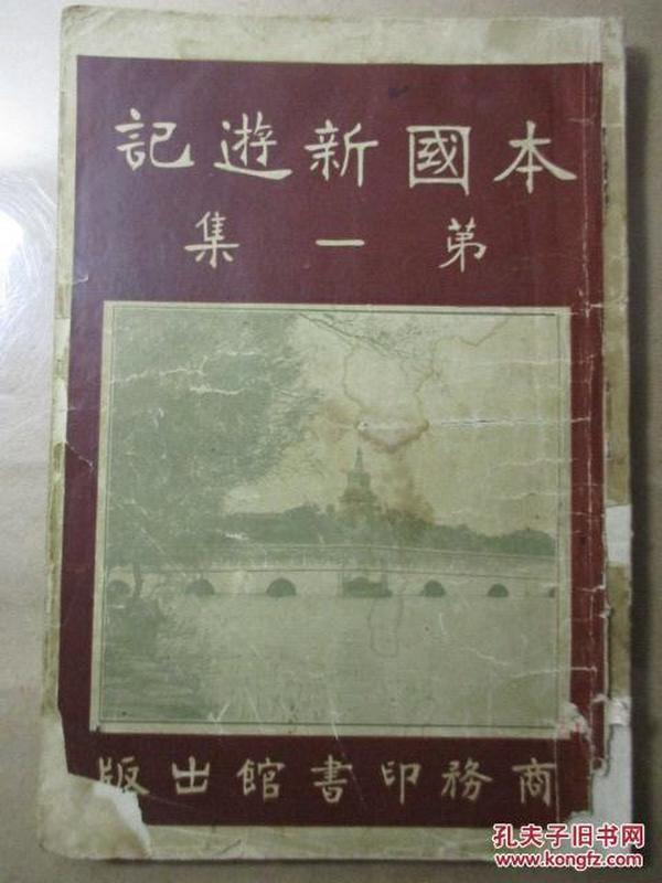 民国5年 (1916年) 《本国新游记》 很多老北京照片,地图两张!